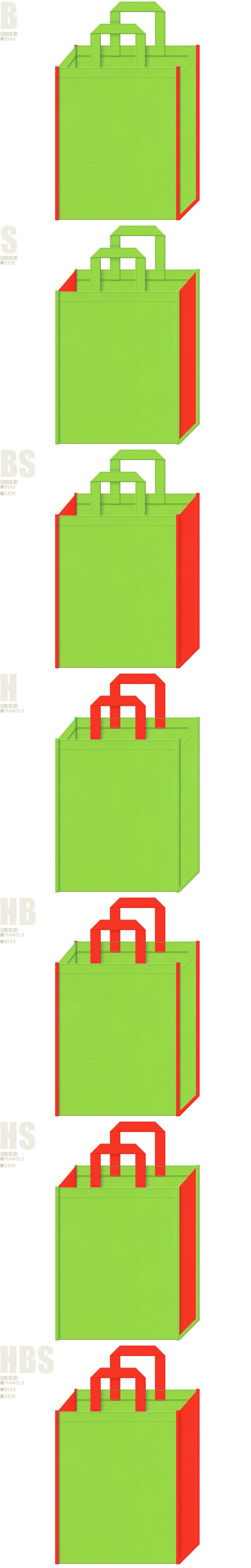 不織布バッグのデザイン:黄緑色とオレンジ色の配色7パターン