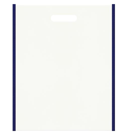 セミナー資料配布用のバッグにお奨めの不織布小判抜き袋デザイン:メインカラーオフホワイト色、サブカラー明るめの紺色