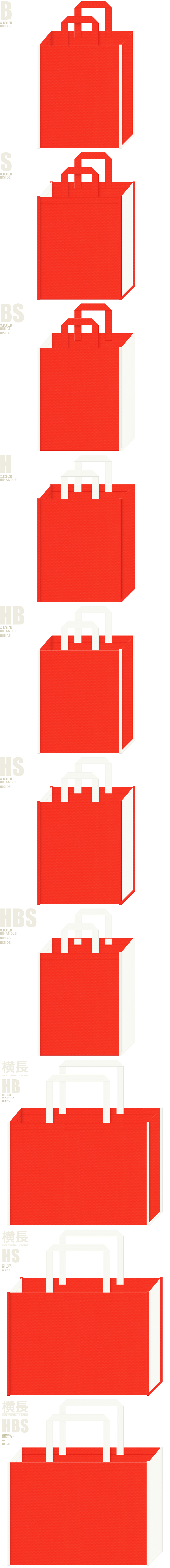 サーモン・フルーツケーキ・キッチン・ビタミン・サプリメント・ランチバッグにお奨めの不織布バッグデザイン:オレンジ色とオフホワイト色の配色7パターン