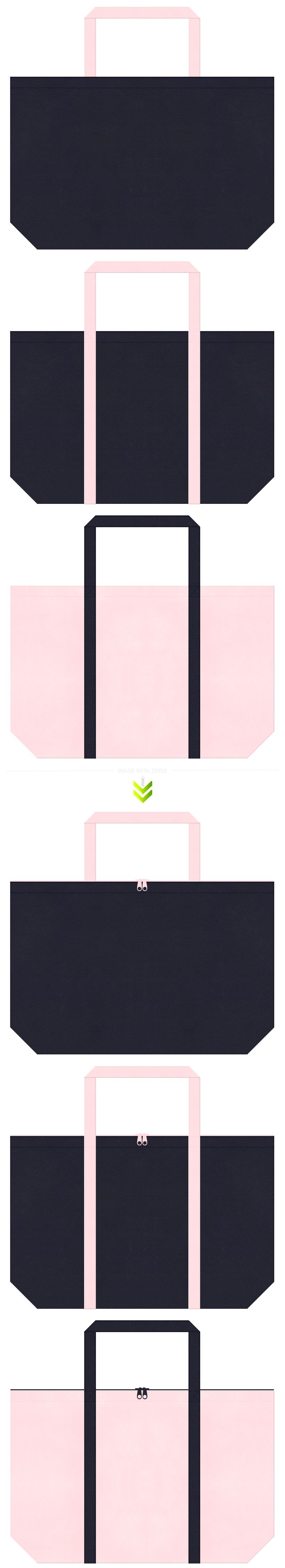 学校・学園・オープンキャンパス・学習塾・レッスンバッグ・スポーツ用品のショッピングバッグにお奨めの不織布バッグデザイン:濃紺色と桜色のコーデ