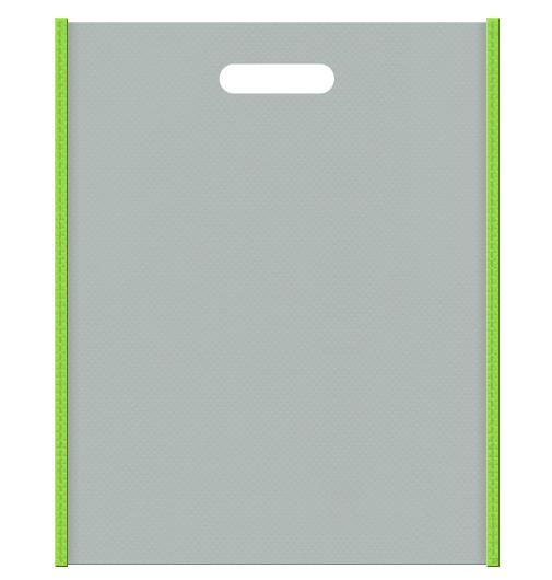 不織布バッグ小判抜き メインカラー黄緑色とサブカラーグレー色の色反転