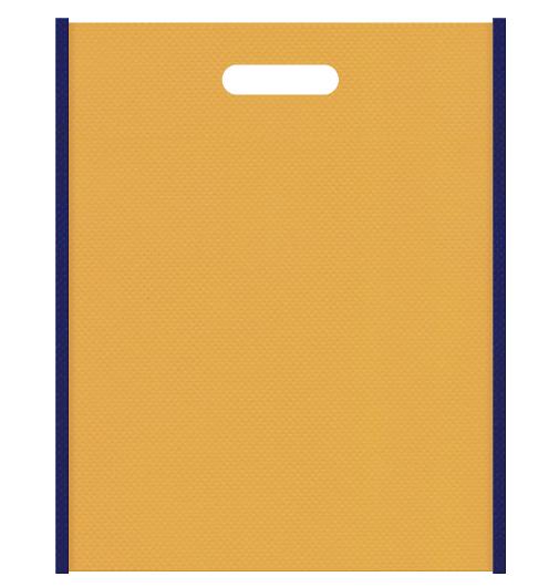 不織布バッグ小判抜き メインカラー明るい紺色とサブカラー黄土色の色反転