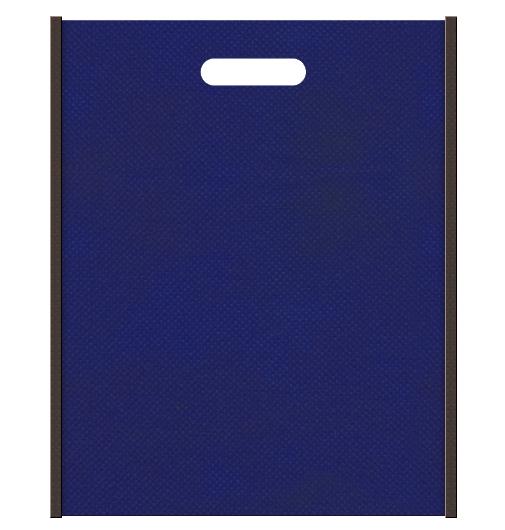 不織布小判抜き袋 メインカラー明るめの紺色、サブカラーこげ茶色