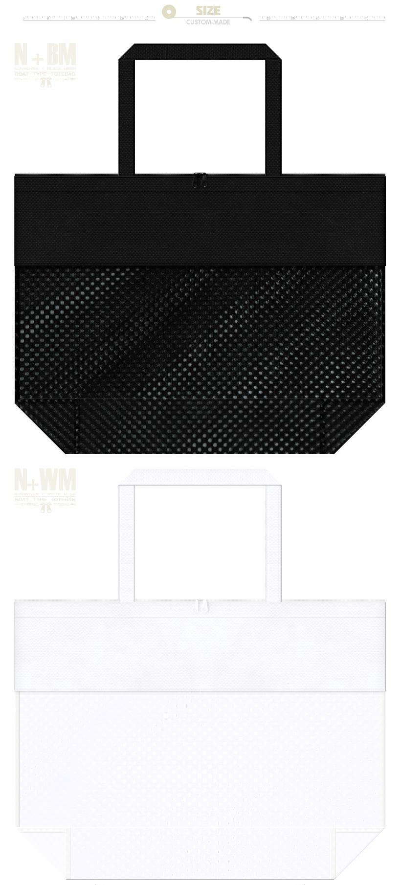 台形型のメッシュバッグ:上-黒色、下-白色