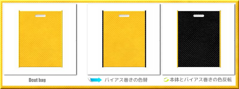 不織布小判抜き袋:メイン不織布カラー黄色+28色のコーデ