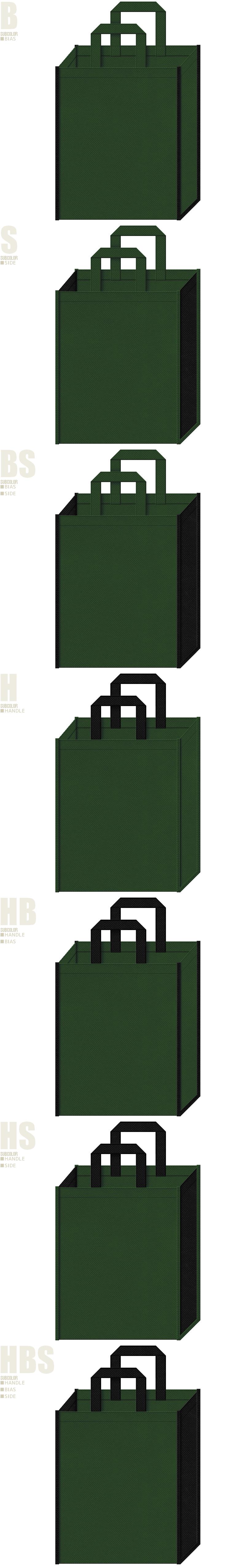 濃緑色と黒色、7パターンの不織布トートバッグ配色デザイン例。忍者、武道イメージの不織布バッグにお奨めの配色です。