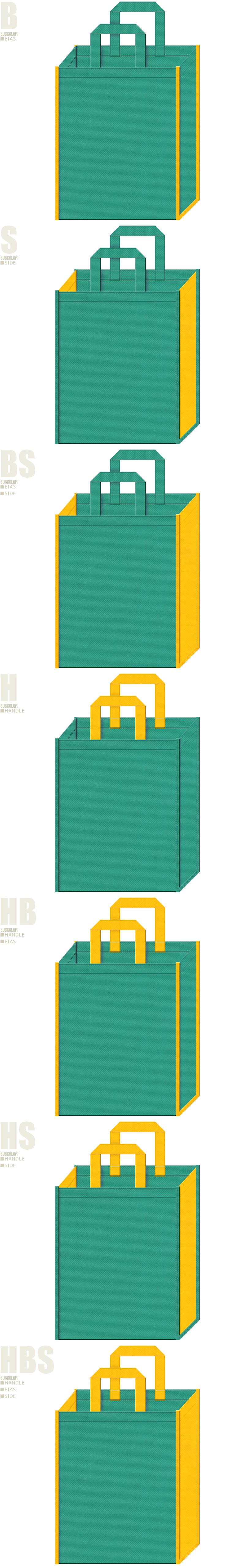 青緑色と黄色、7パターンの不織布トートバッグ配色デザイン例。テーマパーク・ゲームのバッグノベルティにお奨めです。