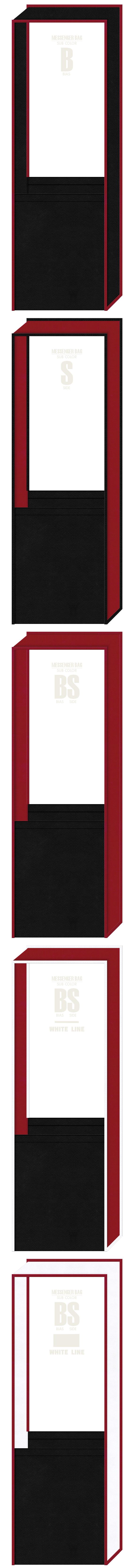 不織布メッセンジャーバッグのカラーシミュレーション(黒色・エンジ色・白色):ノベルティ(映画館・劇場)、スポーツイベントにお奨めです。