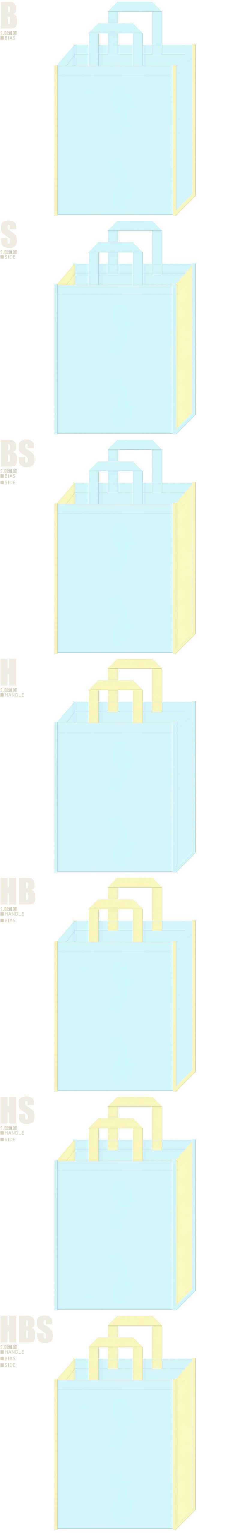 介護用品・潤い・化粧水・洗剤・石鹸・洗面用品・バス用品の展示会用バッグにお奨めの不織布バッグデザイン:水色と薄黄色の配色7パターン