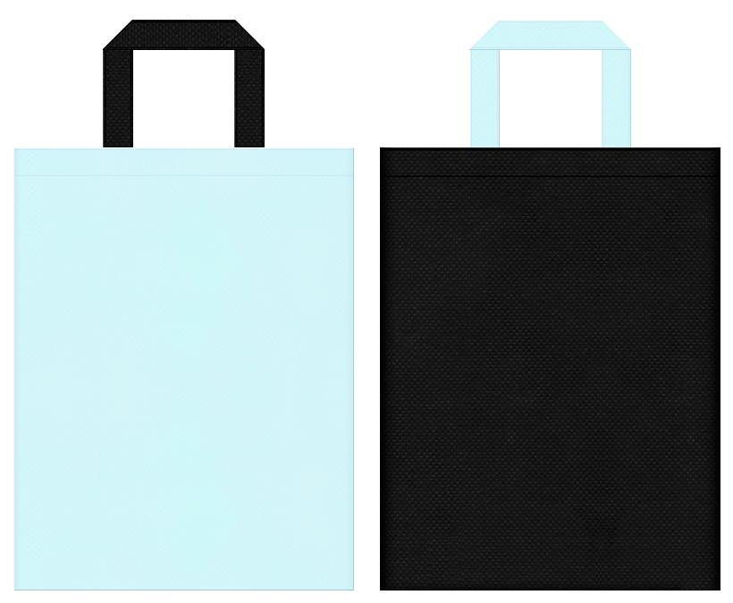 ランドリーバッグ・クリーニング用品・理容・メンズ整髪料・シャンプー・ヘアサロン・シェーバー・ヘアケアイベントにお奨めの不織布バッグデザイン:水色と黒色のコーディネート