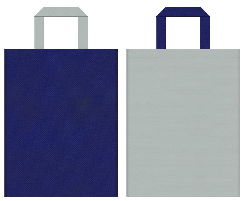 不織布バッグの印刷ロゴ背景レイヤー用デザイン:明るい紺色とグレー色のコーディネート:天体観察、天文学等の学術セミナーにお奨めです。