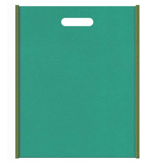 不織布バッグ小判抜き メインカラー青緑色とサブカラー草色