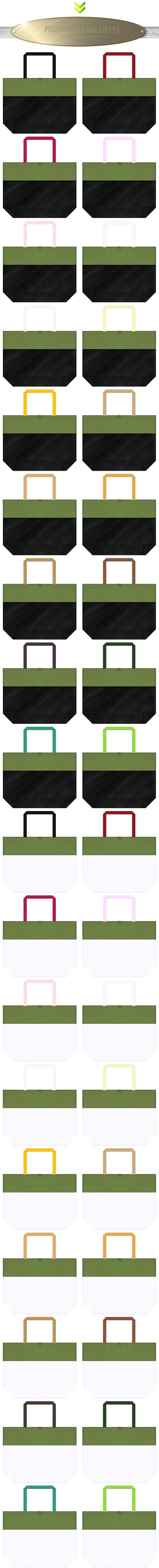 黒色メッシュ・白色メッシュと草色の不織布をメインに使用した、台形型メッシュバッグのカラーシミュレーション