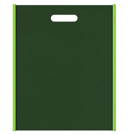 不織布バッグ小判抜き メインカラー黄緑色とサブカラー濃緑色の色反転