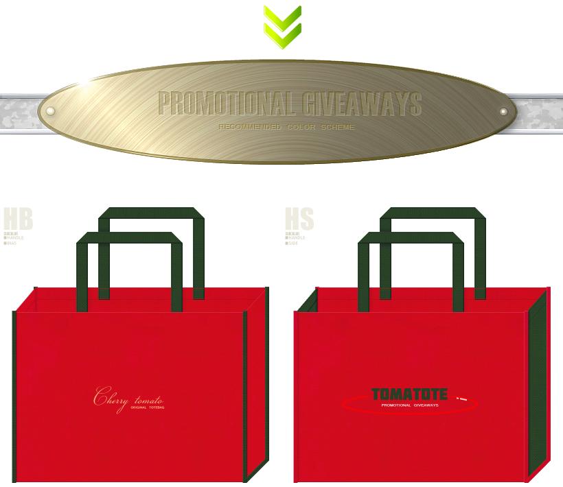 紅色と濃緑色の不織布バッグデザイン:濃縮トマト飲料・トマトの販促ノベルティ