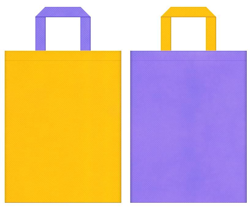 絵本・おとぎ話・ピエロ・サーカス・おもちゃの兵隊・楽団・ゲーム・テーマパーク・レッスンバッグ・通園バッグ・キッズイベントにお奨めの不織布バッグデザイン:黄色と薄紫色のコーディネート