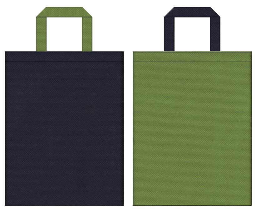 不織布バッグの印刷ロゴ背景レイヤー用デザイン:濃紺色と草色のコーディネート