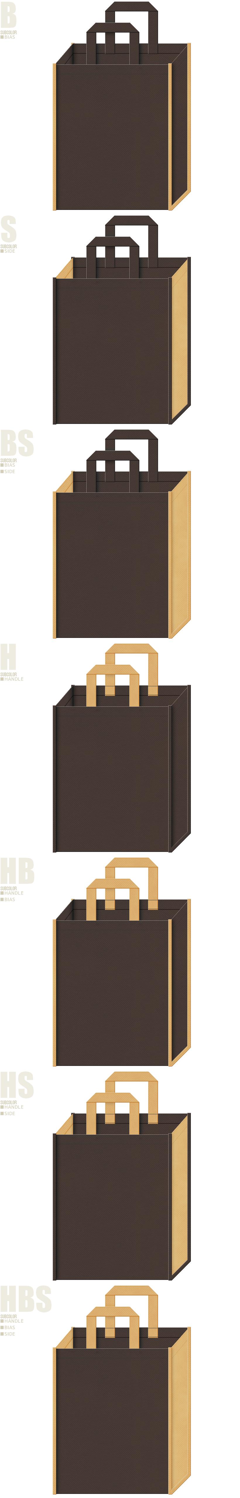 こげ茶色と薄黄土色、7パターンの不織布トートバッグ配色デザイン例。コーヒー・キャンプ用品の展示会用バッグにお奨めです。
