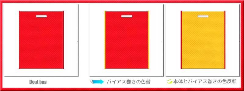不織布小判抜き袋:不織布カラーNo.6カーマインレッド+28色のコーデ