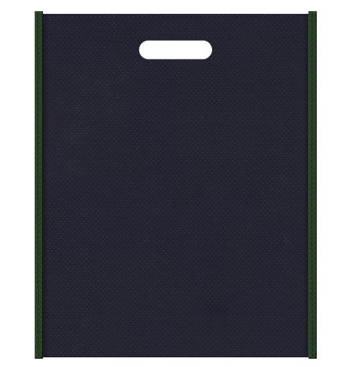 不織布バッグ小判抜き メインカラー濃緑色とサブカラー濃紺色の色反転