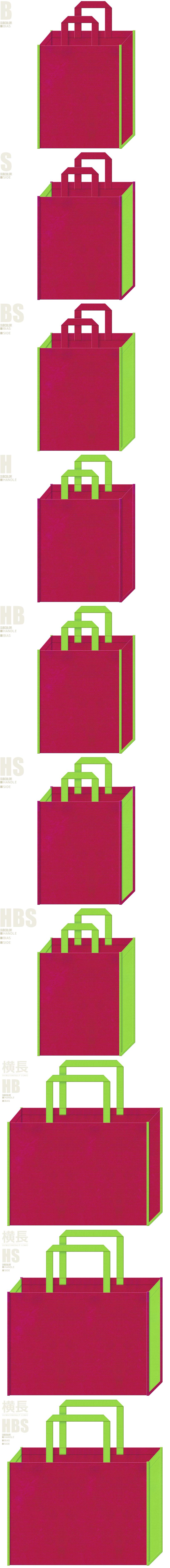 スポーティーファッションにお奨めの、濃いピンク色と黄緑色、7パターンの不織布トートバッグ配色デザイン例。ドラゴンフルーツ風。