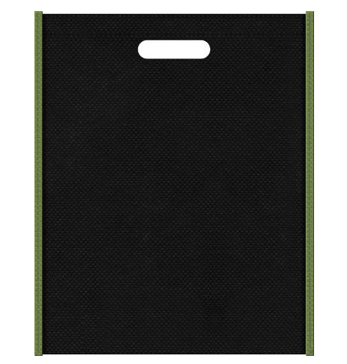 不織布バッグ小判抜き メインカラー黒色とサブカラー草色