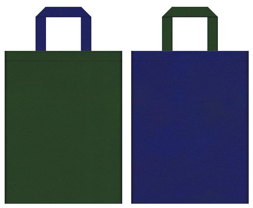 不織布バッグのデザイン:濃緑色と明るい紺色のコーディネート