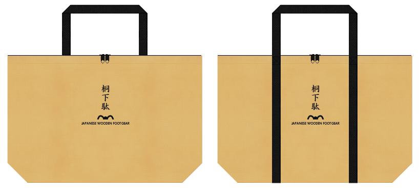 薄黄土色と黒色の不織布バッグのコーデ:下駄のイメージにお奨めの配色です。