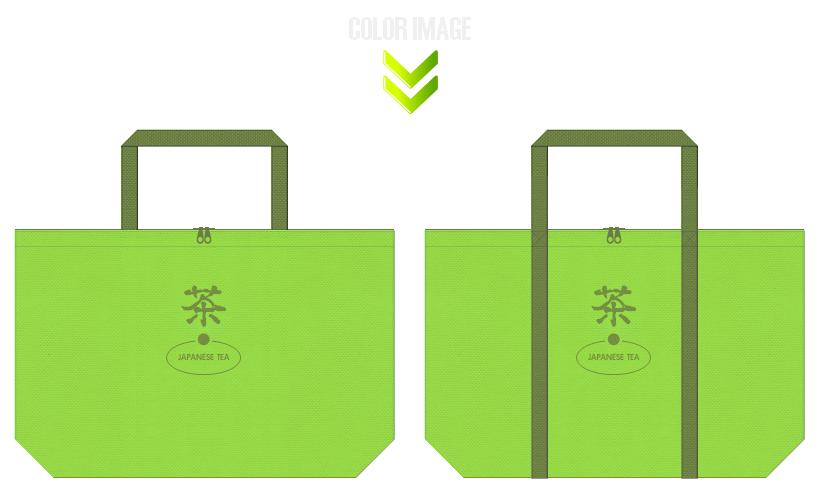 黄緑色と草色の不織布バッグのデザイン:日本茶の販促ノベルティ