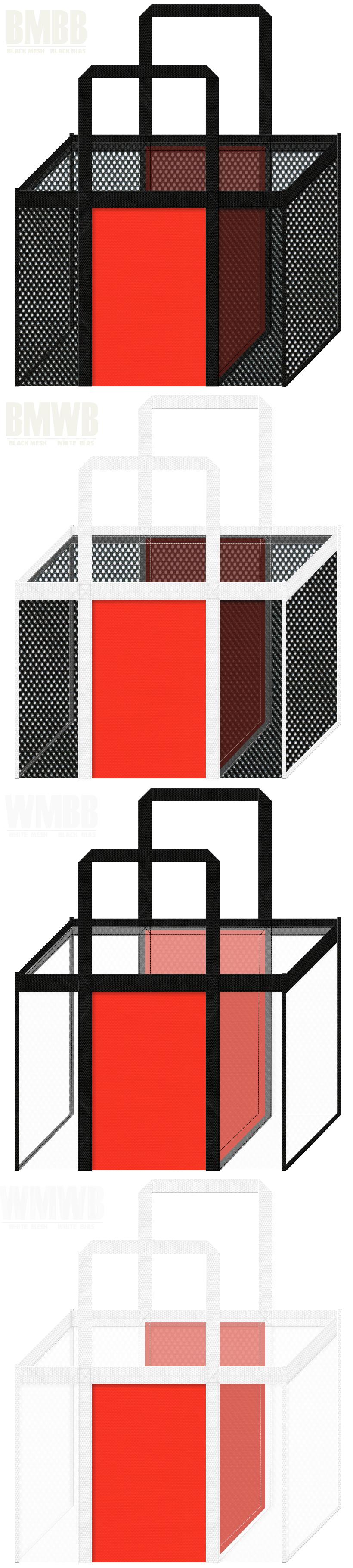 角型メッシュバッグのカラーシミュレーション:黒色・白色メッシュとオレンジ色不織布の組み合わせ