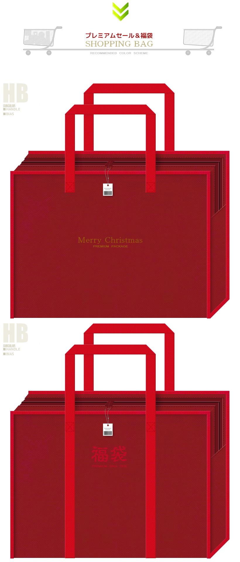 エンジ色と紅色の不織布バッグデザイン:上- クリスマスセールのショッピングバッグ 下- 福袋