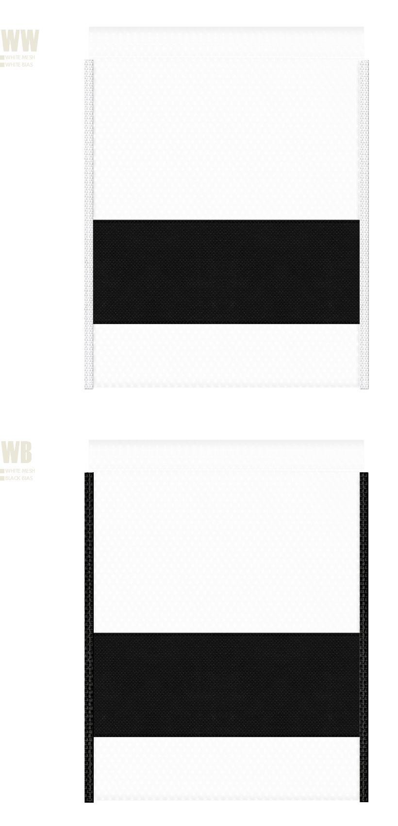 白色メッシュと黒色不織布のメッシュバッグカラーシミュレーション:キャンプ用品・アウトドア用品・スポーツ用品・シューズバッグ・コスメの販促ノベルティにお奨め