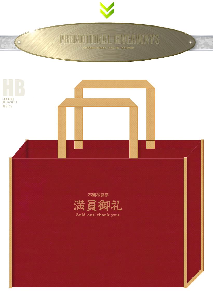 臙脂色と薄黄土色の不織布バッグデザイン:寄席・演芸場・満員御礼の記念品