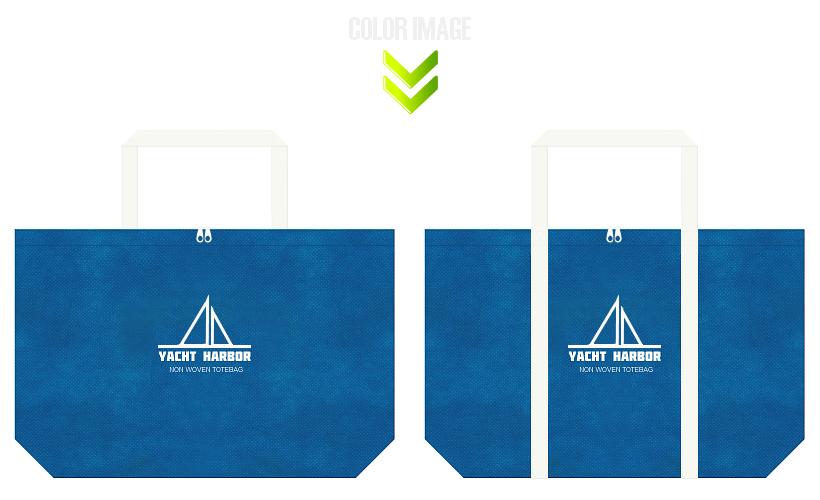 青色とオフホワイト色の不織布エコバッグのデザイン例:ヨットハーバー