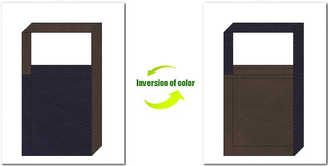 濃紺色とこげ茶色の不織布ショルダーバッグのデザイン:インディゴデニムのイメージにお奨めの配色です。