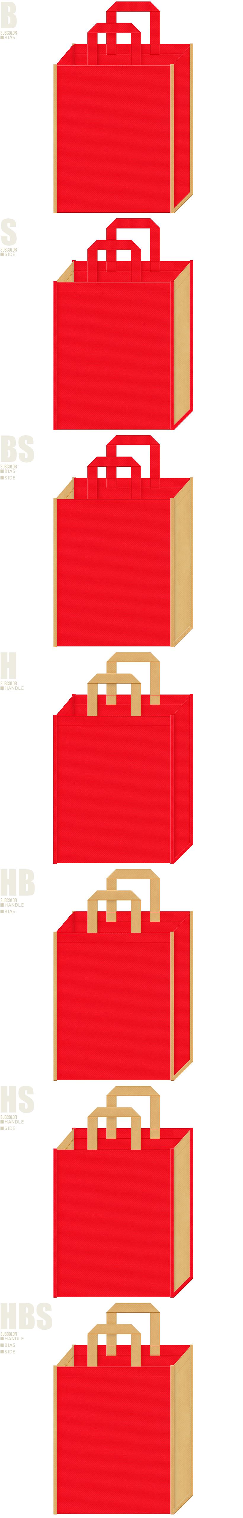 赤色と薄黄土色、7パターンの不織布トートバッグ配色デザイン例。節分豆・一合枡のショッピングバッグにお奨めです。