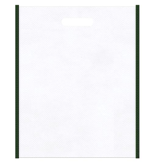 医療セミナー資料配布用にお奨めの 不織布小判抜き袋のデザイン:メインカラー白色、サブカラー濃緑色