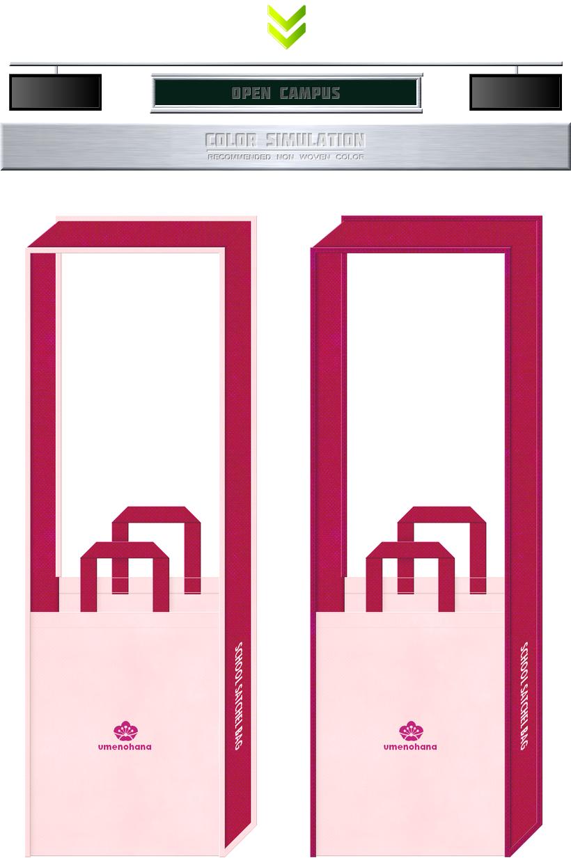桜色と濃いピンク色の不織布バッグデザイン:学校・学園・オープンキャンパス用の不織布バッグ