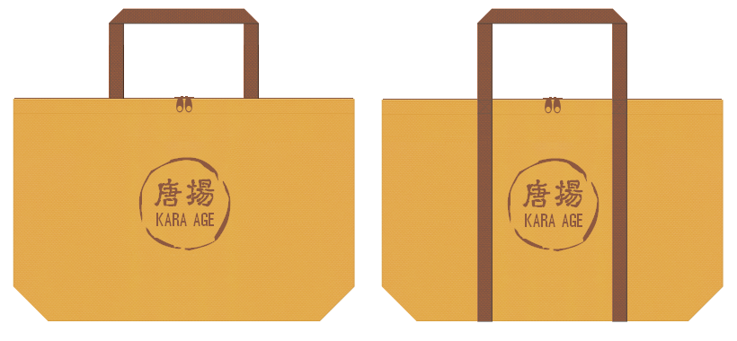 黄土色と茶色の不織布ショッピングバッグのコーデ:業務用フライヤーの展示会用バッグにお奨めです。