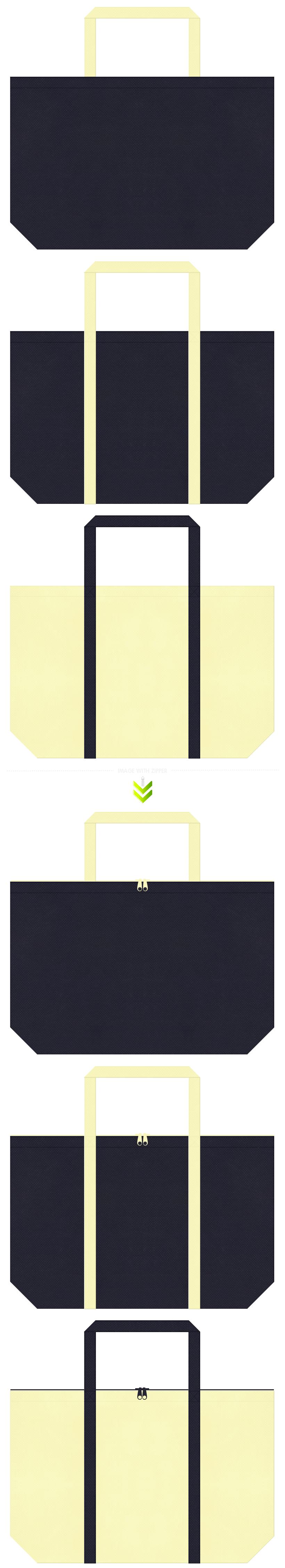 濃紺色と薄黄色の不織布エコバッグのデザイン。