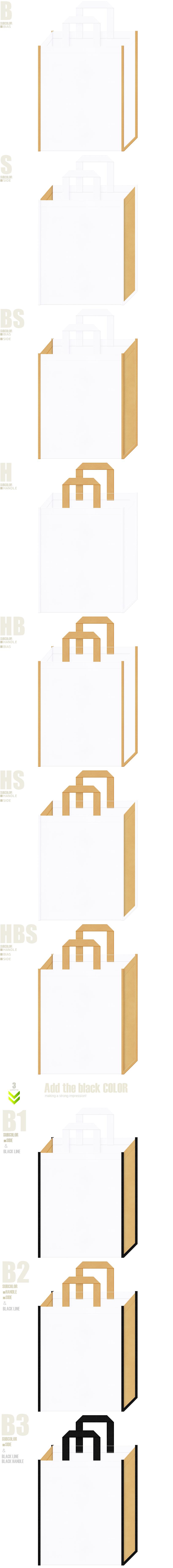白色と明るめの黄土色の不織布トートバッグデザイン。学校・オープンキャンパスにお奨めです。