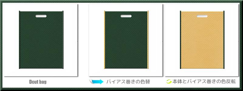 不織布小判抜き袋:メイン不織布カラーNo.27濃緑色+28色のコーデ