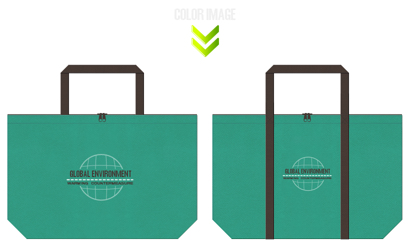 青緑色とこげ茶色の不織布バッグデザイン:温暖化対策のノベルティ