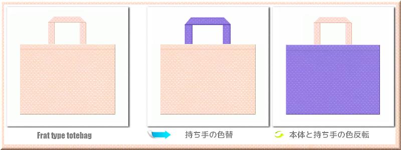 不織布マチなしトートバッグ:メイン不織布カラーNo.26桜色+28色のコーデ