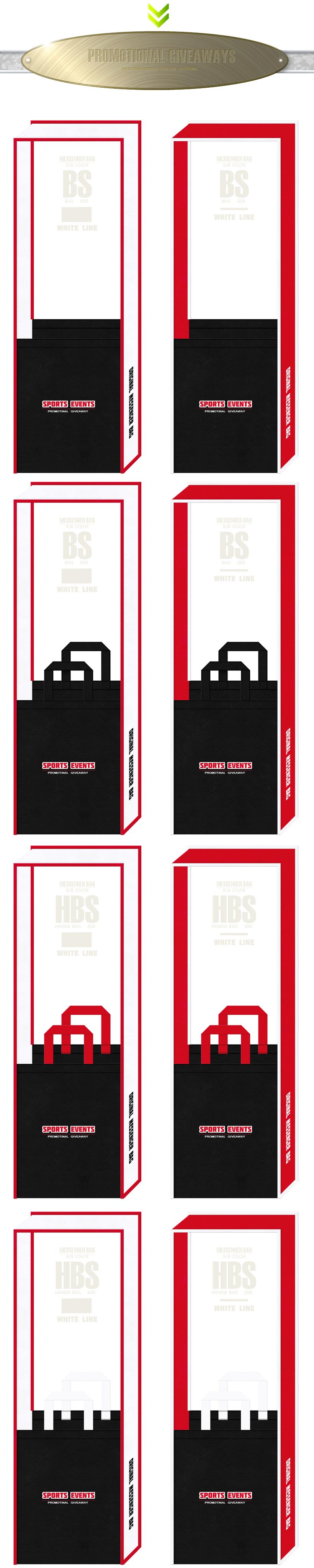 黒色・紅色・白色の3色仕様の不織布メッセンジャーバッグのカラーシミュレーション:スポーツイベントのノベルティ