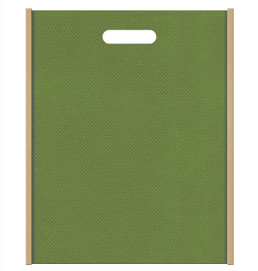 不織布小判抜き袋 2134のメインカラーとサブカラーの色反転