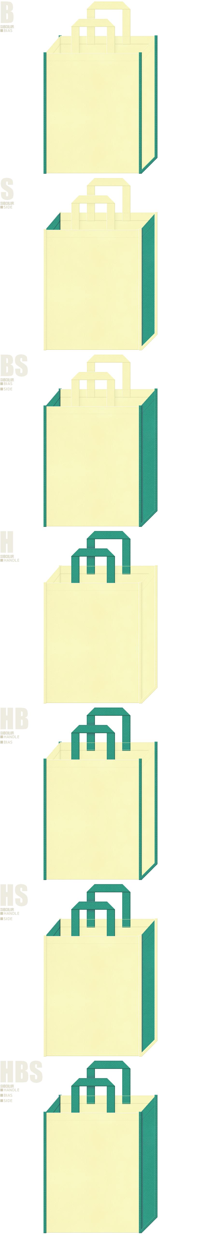 薄黄色と青緑色、7パターンの不織布トートバッグ配色デザイン例。業務用洗剤・クリーニング用品の展示会用バッグにお奨めです。