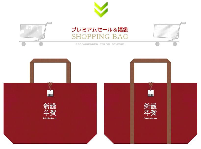 エンジ色と茶色の不織布バッグデザイン:謹賀新年を印刷した福袋