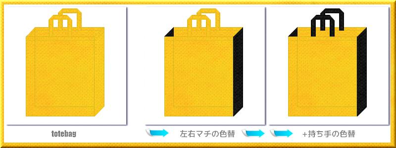 不織布トートバッグ:メイン不織布カラー黄色+28色のコーデ