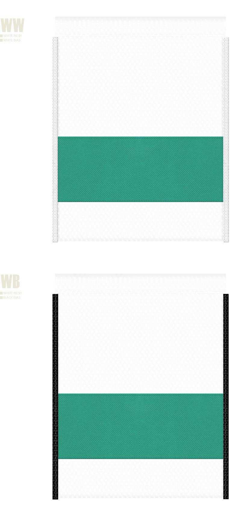 白色メッシュと青緑色不織布のメッシュバッグカラーシミュレーション:キャンプ用品・アウトドア用品・スポーツ用品・シューズバッグ・生活用品の販促ノベルティにお奨め
